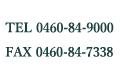 TEL:0460-84-9000